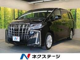 トヨタ アルファード 2.5 S 登録済み未使用車 衝突軽減ブレーキ 禁煙車