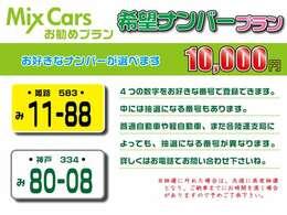愛車は好きなナンバーで登録したいですよね♪ 覚え易い番号、所縁のある番号をこの機会に取得してはいかがですか!?