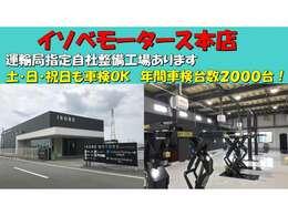 昭和51年の創業です。関東運輸局指定整備工場を完備してます。ISO9001認定の工場で車検・一般整備・板金でお客様をサポートしております。レンタカーも貸出し可能です。土日も1日車検OKです♪