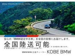 【全国陸送可能】日本全国各所へお車を輸送可能です。大切なお車を、ご自宅へ配送いたします