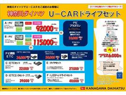 奈川ダイハツU-CARドライブセットでオリジナルの1台を!