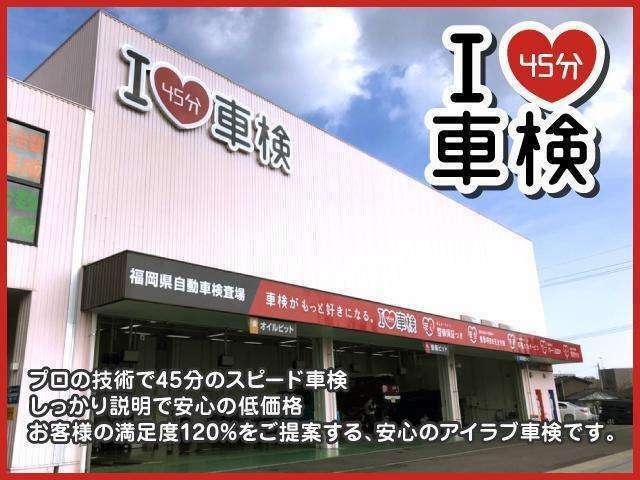 ケイカフェオリジナル車検ブランド「I LOVE車検」最短45分!当日仕上がりです。