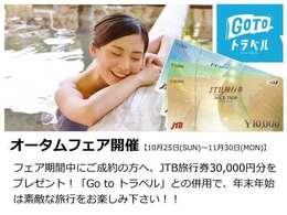 ■オータムフェア開催!! 期間中にご成約の方へ、JTB旅行券30,000円分をもれなくプレゼント致します。「Go to トラベル」キャンペーンとの併用で、年末年始は素敵な旅行をお楽しみ下さい。