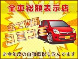 当店では自動車購入にかかる税金手数料・諸費用をすべて支払い総額に含めて掲載しています。