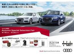 ■9/18~9/26までAudi名東限定フェア開催中!