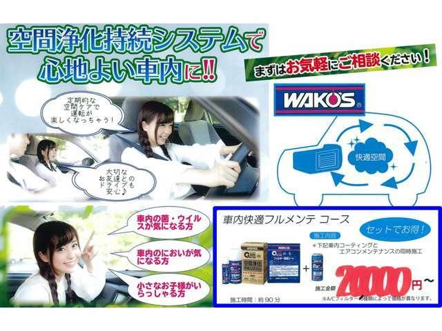 Bプラン画像:ウイルスや菌、車内の匂いが気になる方におススメ!