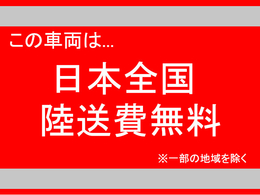こちらの車両は日本全国陸送費が無料となっております。※一部の地域を除く