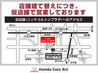 (株)ホンダカーズ市川 市川鬼高店U-Selectコーナー