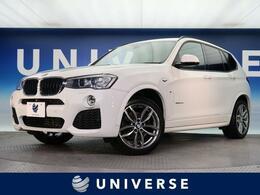 BMW X3 xドライブ20d Mスポーツ ディーゼルターボ 4WD インテリセーフ OP19アルミ スマートキー