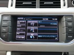 タッチスクリーンのナビゲーションも優れた操作性と機能性を誇っております。Bluetooth等のメディアに対応し、専用のサウンドシステムも装備しております。