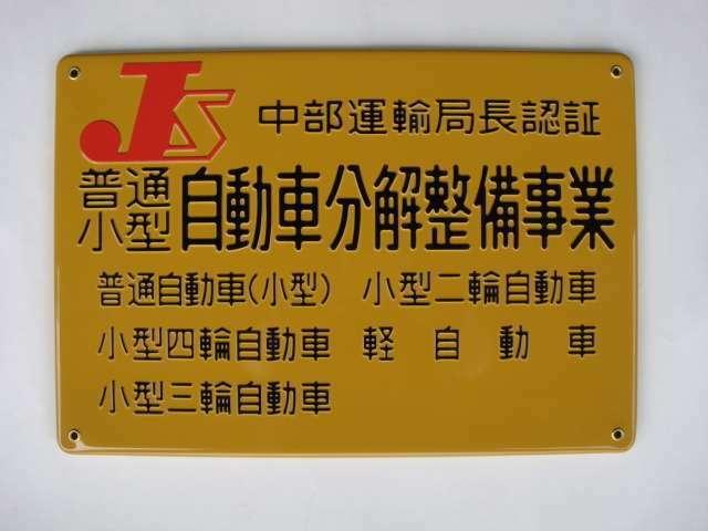 自社に中部運輸局認証工場 第・6621号を完備です。気になる購入後のメンテナンスから、さり気無くおしゃれなカスタマイズもバッチリです。