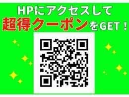 当店ホームページにて機関限定クーポン配信中! www.flatauto.jp 問い合わせコード2144090