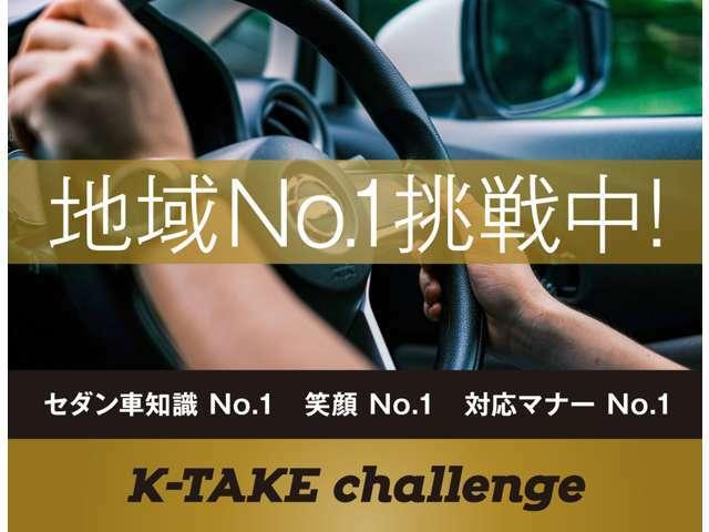 お客様第一主義。専門店の知識量と接客で、お客様の希望に添えるよう真心込めてご対応させていただきます。株式会社K-TAKE(ケーテイク)TEL:072-896-6511 ご質問等お気軽にお電話下さい。