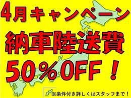 ※4月キャンペーン!全国納車陸送費用50%オフ!!!条件付き!詳しくはスタッフまでお問い合わせください!