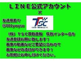 TSC蘇我インター店公式LINEアカウントID【@001ywysu】です!写真や動画などのご要望に合わせて添付ができます!お気軽にお申し付けください。
