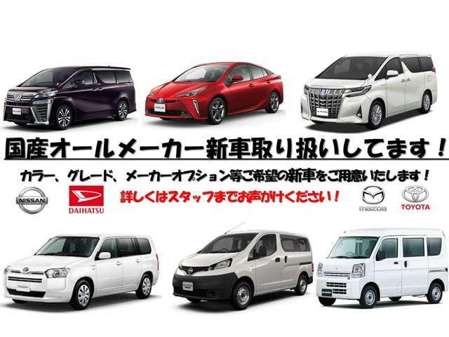 新車オーダーも格安で可能!各メーカー新車注文可能です!カラーやグレードなどお気軽にご相談ください!更に新車限定オートローンだと金利1.9%キャンペーンも実施中です!