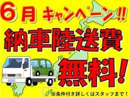 ※6月キャンペーン!全国納車陸送費用無料!!!条件付き!詳しくはスタッフまでお問い合わせください!