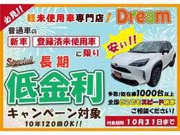 普通車の新車・登録済み未使用車♪普通車限定で特別低金利キャンペーンを実施中♪最長120回払い対応可能!頭金・ボーナス払い不要です♪対象には当社指定のメンテナンスパック付が条件となります♪