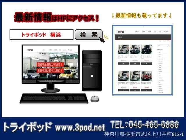 ★ホームページの検索は(横浜 トライポッド)で検索♪