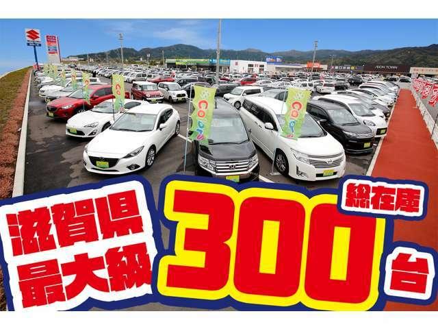 【総在庫300台】届出・登録済未使用車から中古車まで豊富なラインナップを展示中!たくさんの展示車を見て・触れて・試乗してお選び頂けます♪カーセンサー掲載車両以外にも展示しております。