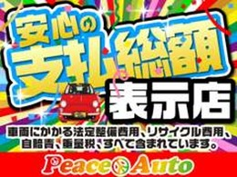 当店の車両をご覧いただきありがとうございます。利益よりもお客様への還元を優先!ご質問等は何でもお気軽に無料電話でお気軽にお問合せください。https://peace-auto.jp/
