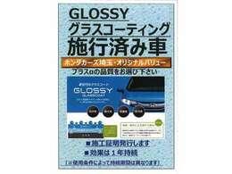 『GLOSSYグラスコーティング施行済み車』です。施工証明を発行します。強力な被膜で汚れも付きにくくまた、付いてしまった汚れは落ちやすいです。効果もワックス系コートより長持ち青空駐車なら最適ですよ!