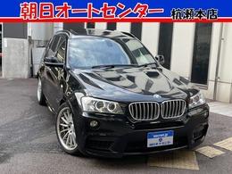 BMW X3 xドライブ35i Mスポーツパッケージ 4WD ターボ サンルーフ 黒革 20AW 車高調