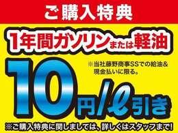 ☆★☆成約プレゼント☆★☆ 当社ガソリンスタンドで使えるガソリン・軽油の値引チケットもプレゼント☆