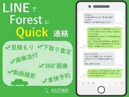 LINEでForestにQuick連絡が可能です!360°画像や動画も送付できますので、お気軽にご連絡お待ちしております。