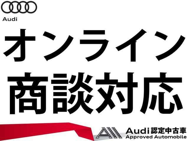 Audi Approved Automobile柏の葉では、展示車両に第三者査定機関AISの「車両品質書」が付帯しております。実車が観れない不安は解消。 TEL04‐7133‐8000 担当 :佐藤