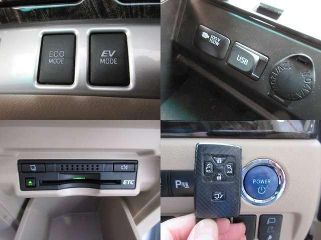ECO/EVモード・一般家庭用コンセントAC100V/ビルトインETC/スマートKey等装備充実です♪
