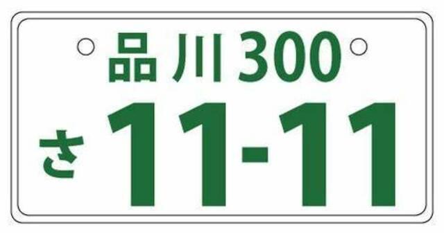 Aプラン画像:お好みの4桁の番号を愛車につけてみてはいかがですか。お気軽に申し付けください。
