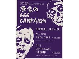 スパイアオート6周年記念にちなみ【悪魔(666)キャンペーン】を開催中(^_-)-☆キャンペーン期間は全車6万円引でご提供いたします!!※一部対象外 さらに、先着6名様に6万円分の商品券もプレゼント♪