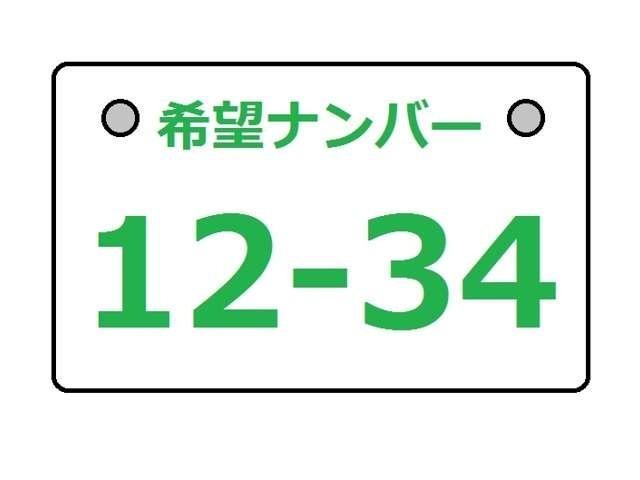 Aプラン画像:誕生日・記念日などお客様のお好きなナンバーで納車いたします!ご当地ナンバーもOKです!(別途料金がかかります)※一部番号によってはお時間をいただく場合がございます。