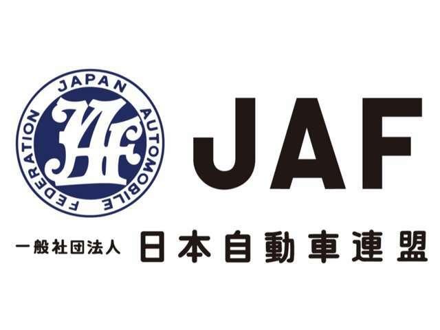 Bプラン画像:万が一の備えにJAFに加入をオススメしています!!