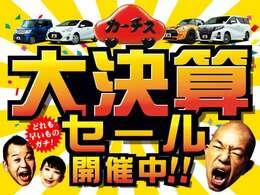 特選車揃ってます!大決算セール開催!!2月11日~3月28日まで!!