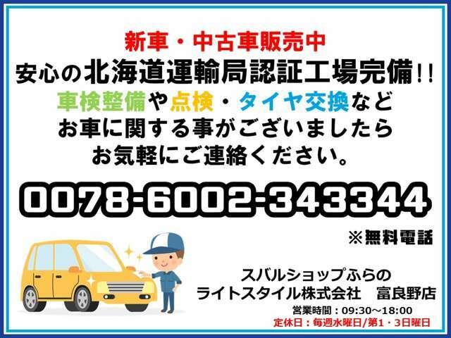 スバルショップふらのは、新車・中古車共に種類豊富にご用意しております。店頭にないお車もお探しいたしますので、どうぞお気軽にご相談下さい。無料電話:0078-6002-343344