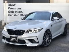 BMW M2コンペティション の中古車 3.0 兵庫県西宮市 748.0万円