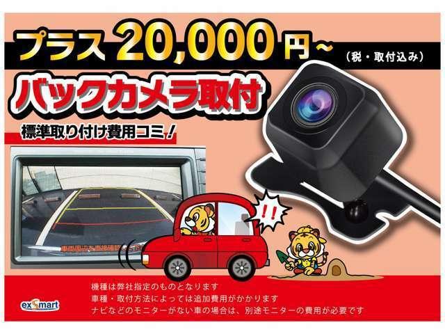 Aプラン画像:鮮明なバックカメラを専門業者がお取付します!【ナビなどのモニターのない車は、バックミラーモニターでお取り付け(+5,000円)もできます】