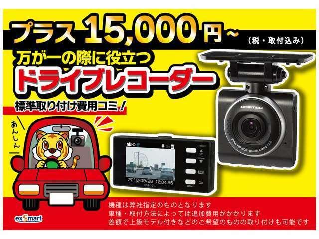 Bプラン画像:国産メーカーのGセンサー付きドライブレコーダーをお取り付けします