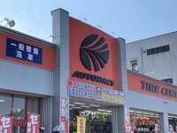 オートバックスカーズ 姫路西店