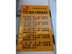 運輸局認証の整備工場を完備しています。ご安心ください。