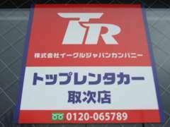 販売だけではなく、レンタカー事業も行っております!