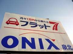 新車が半額で乗れる『ONIXワンナップシステム』と、月々1万円からのマイカーリース『フラット7』の取扱店です。