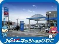 ネッツトヨタびわこ(株)草津マイカーセンター null