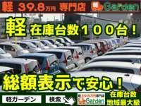 軽39.8万円専門店 軽Garden (株)ネオ null