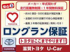 トヨタの「ロングラン保証」は全メーカー1年間の保証を実施中!