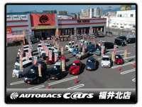 オートバックスカーズ 福井北店