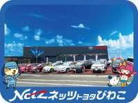 ネッツトヨタびわこ(株)栗東マイカーセンター null