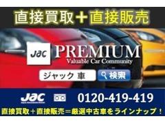 お客様より買取させて頂きましたお車をダイレクト販売させて頂いておりますので余分な中間マージン等は一切かかっておりません。